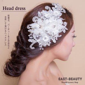 ウェディング ヘッドドレス ビジュー ヘアアクセサリー / レース ホワイト 髪飾り / 結婚式 ブライダル 披露宴 花嫁 / ギフトBOX対応可能 k-h-351|east-beauty