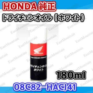 純正 ホンダ ドライチェンオイルホワイト  180ml 08C80-HACJ41|east-m
