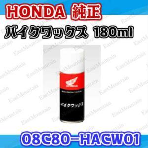 純正 ホンダ バイクワックス  180ml 08c80-hacw01|east-m