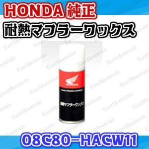 純正 ホンダ 耐熱マフラーワックス 180ml 08c80-hacw11|east-m
