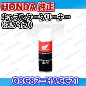 純正 ホンダ キャブレータークリーナー 泡タイプ 420ml   品番:08c82-hacc21|east-m