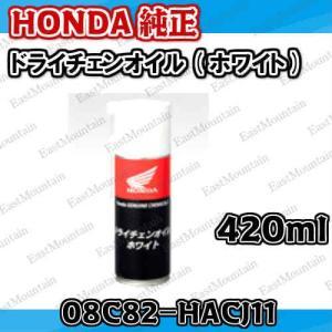 純正 ホンダ ドライチェンオイルホワイト  420ml 08C82-HACJ11|east-m