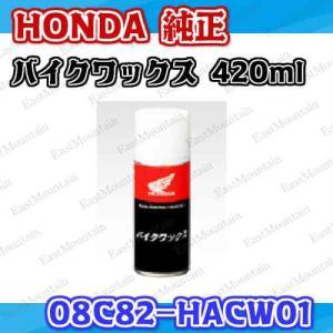 純正 ホンダ バイクワックス  420ml 08c82-hacw01|east-m