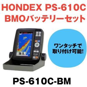 魚探 PS-610C BMOバッテリーセット ホンデックス 2020年 新作 5型ワイド HONDE...