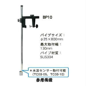 ホンデックス BP10 振動子取付金具 パイプブラケット HONDEX 万能パイプ 金具|east-m