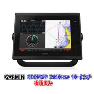 GPSプロッタ魚探 GARMIN ガーミン GPSMAP 7410xsv 10インチ 本体 保証付き