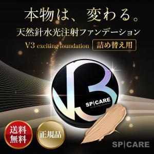 V3ファンデーション SPICARE スピケア エキサイティングファンデーション レフィル15g 詰...
