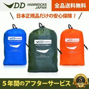 日本正規品 DDハンモック Chill Out Hammock -チルアウト ハンモック キャンプ アウトドア 蚊帳 送料無料 初期不良保証&5年アフターサービス easthilll