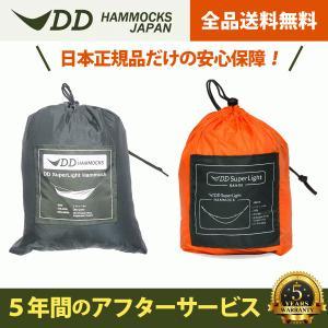 日本正規品 DDハンモック  SuperLight Hammock スーパーライトハンモック キャンプ アウトドア 蚊帳 送料無料 初期不良保証&5年アフターサービス easthilll
