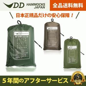 日本正規品 DD Tarp 3.5 x 3.5  タープ キャンプ アウトドア 蚊帳 送料無料 初期不良保証&5年アフターサービス easthilll