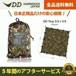 日本正規品 DD Tarp 3.5 x 3.5 MC タープ キャンプ アウトドア 蚊帳 送料無料 初期不良保証&5年アフターサービス easthilll
