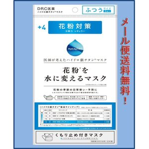 海老蔵さんCMで話題●花粉を水に変えるマスク ...の関連商品5