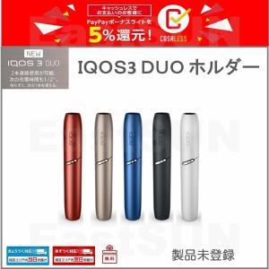 アイコス3 DUO ホルダー単品 製品未登録 全5種類より IQOS3 デュオ 電子タバコ