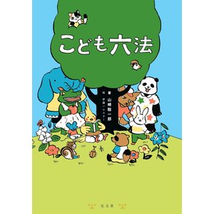 こども六法  あすつく (日本語)  単行本