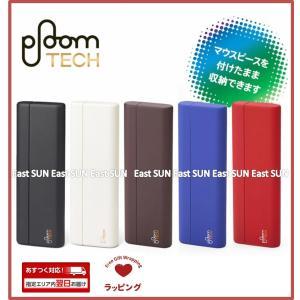 【全5色】Ploom TECH プルームテック ハードキャリーケース 純正品 ブラック ホワイト レッド ブラウン パープル