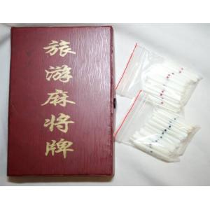 中国製 麻雀 旅行携帯用タイプ セット
