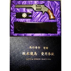 坂本龍馬愛用拳銃 SMITH & WESSON Model 2 Army 掛台付き【絶大人気・再販限定品】|eastwave