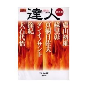 出版社名 :  東邦出版 出版年月 :  2006年5月  ISBNコード :  978-4-809...