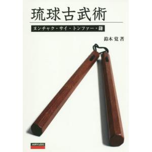 琉球古武術 ヌンチャク・サイ・トンファー・鎌 伝統武器法【書籍】