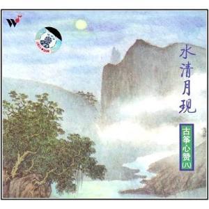 太極拳表演・気功用音楽CD 「水清月現」
