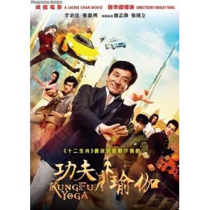 成龍(ジャッキー・チェン) 功夫瑜伽 (2017) (DVD) (香港版)