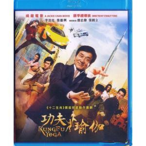 成龍(ジャッキー・チェン) 功夫瑜伽 (2017) (Blu-ray) (香港版)