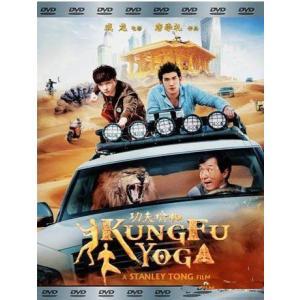成龍(ジャッキー・チェン) Kung Fu Yoga (2017) (DVD) (Malaysia Version)