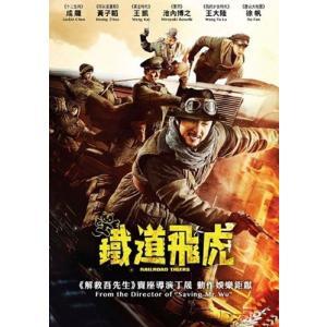 成龍(ジャッキー・チェン) 鐵道飛虎 (2016) (Blu-ray) (香港版)