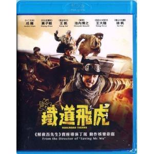成龍(ジャッキー・チェン) 鐵道飛虎 (2016) (DVD) (香港版)