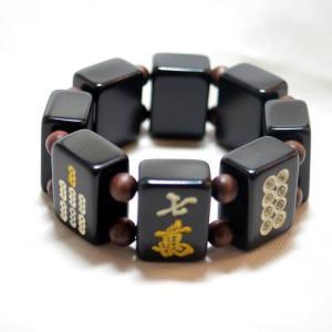 麻雀牌ブレスレット 大・焦げ茶牌
