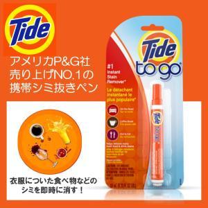 TIDE タイド インスタントステインリムーバー 携帯用シミ抜きペン10ml入り P&G社製