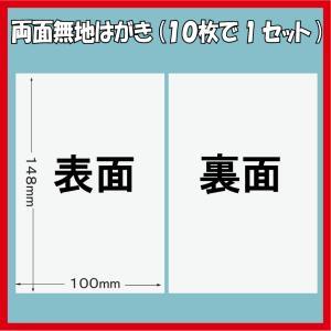 ■両面無地はがき 10枚■  サイズ:100mm×148mm(普通のはがきサイズ) 数 量:10枚 ...
