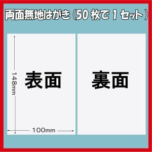 両面無地はがき/50枚 白色 無地用紙 印刷用上質紙 ポストカード ハガキサイズ 大手製紙メーカー製...