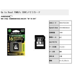 【定形外発送(代金引換不可)】 SDメモリーカード HDSDH16GCL10UIJP2 [16GB] Up to Read 70MB/s SDHCメモリカード 磁気研究所|easy-style2007