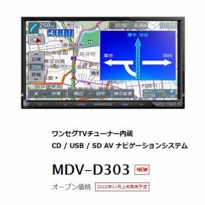 ケンウッド 彩速ナビ MDV-D303 7V型ワイド ワンセグTVチューナー内蔵