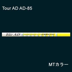 ツアーAD AD-85 MTカラー アイアン用 シャフトのみ シャフト単品 グラファイトデザイン