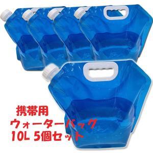 送料無料 ウォーターバッグ 携帯用(10Lの5個セット)折りたたみ 水タンク 災害 防災 非常用給水...