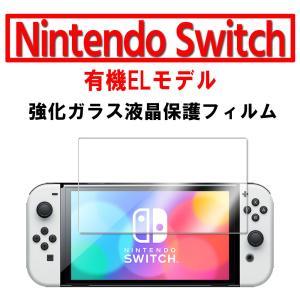 Switch 有機ELモデル OLED ニンテンドースイッチ ガラスフィルム 液晶保護フィルム 耐指...