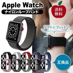 アップルウォッチ バンド ナイロン ループ Apple Watch Series 6 SE 5 4 ...