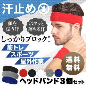 ヘッドバンド スポーツ ヘアバンド メンズ おしゃれ バスケ 洗顔用 サッカー ダンス 3個セット ...
