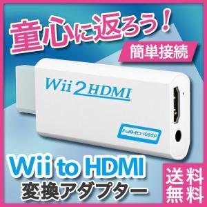 Wii HDMI接続 変換アダプタ コンバーター 簡単接続 電源不要 ウイー