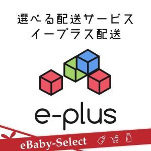 イープラス e-plus 配送サービス|ebaby-select