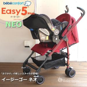 日本育児 新生児から使える トラベルシステム Easy5 NEO(イージーゴーネオ) ブラック・ゼブラ・モカ(送料無料)|ebaby-select