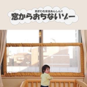 窓 転落防止 日本育児 窓からおちないゾー 窓用転落防止柵 窓用フェンス(送料無料)|ebaby-select