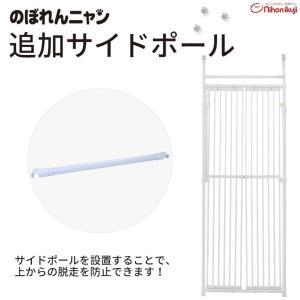 のぼれんニャン 追加サイドポール ペット用ゲート|ebaby-select