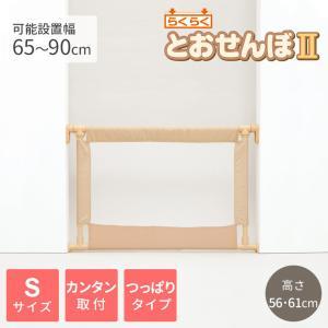 らくらくとおせんぼ2 Sサイズ 日本育児 |ebaby-select