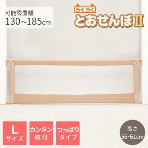らくらくとおせんぼ2 Lサイズ 日本育児 |ebaby-select