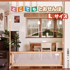 どこでもとおせんぼプラス Lサイズ 和室や、押し入れ前で使えるゲート 日本育児|ebaby-select