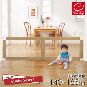 日本育児 ベビーゲート ふわふわとおせんぼキッズセーフ Lサイズ|ebaby-select