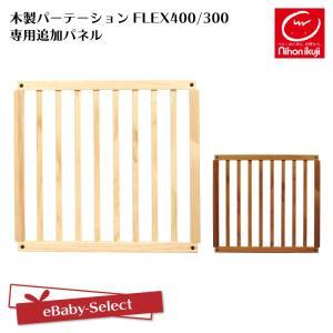日本育児 木製パーテーションFLEX専用 追加パネル 1枚入り|ebaby-select